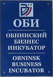 ОБИ | ОБНИНСКИЙ БИЗНЕС ИНКУБАТОР | OBNINSK BUSINESS INCUBATOR